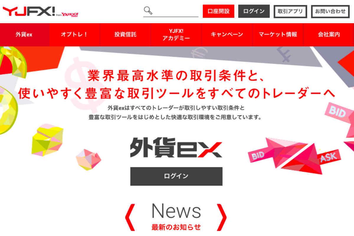 YJFX!の「外貨ex」で初心者が口座開設するメリット スプレッドやスワップなど特徴を紹介